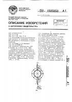 Патент 1525253 Устройство для контроля деформации гибкой дренажной трубы
