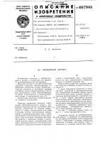 Патент 667948 Проявочный автомат