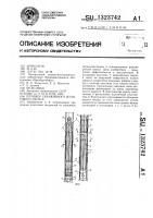 Патент 1323742 Плунжер скважинного штангового насоса