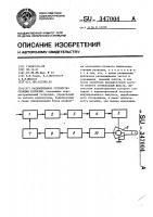 Патент 347004 Радиоприемное устройство станции разведки