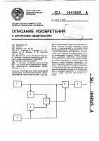 Патент 1044525 Устройство для передачи сигналов автоматической локомотивной сигнализации