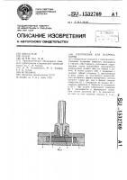 Патент 1532769 Уплотнение для гидромашины