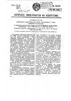 Патент 35806 Подвижное устройство для резки текстильных и тому подобных материалов