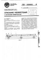 Патент 1050841 Устройство для сборки решетчатых ферм