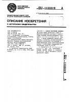 Патент 1133319 Способ получения целлюлозы
