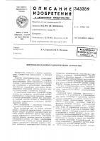 Патент 343389 Патент ссср  343389