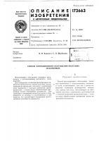 Патент 173663 Способ флотационного обогащения полезныхископаемых