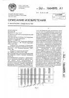 Патент 1664895 Устройство для выравнивания по комлям слоя стеблей лубяных культур