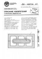 Патент 1237714 Способ изготовления рессорных листов из стали с регламентированной прокаливаемостью