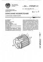 Патент 1737629 Ротор электрической машины г.я.шкилько