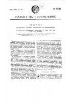 Патент 17013 Поворотное гаечное соединение для брандспойтов