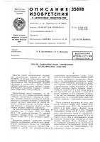 Патент 358118 Патент ссср  358118