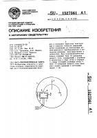 Патент 1527561 Масс-спектрометрическая камера