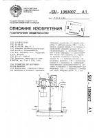 Патент 1383007 Устройство для вакуумного отсоса жидкости