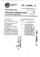 Патент 1178903 Рабочее колесо центробежной турбомашины