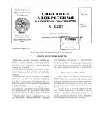 Патент 152373 Способ получения флюсов