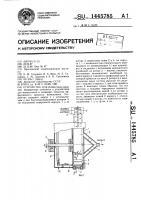 Патент 1445785 Устройство для измельчения