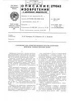 Патент 279043 Устройство для ориентированной подачи колпачков вентилей пневматических камер