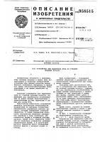 Патент 958515 Устройство для выделения луба из стеблей лубяных культур