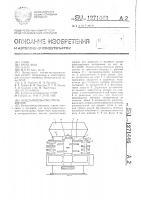 Патент 1271446 Измельчитель-смеситель кормов