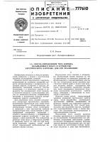 Патент 777610 Способ и устройство для определения типа флюида, насыщающего пласт