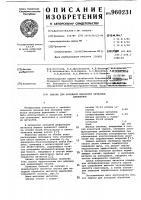 Патент 960231 Смазка для холодной обработки металлов давлением
