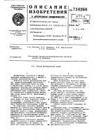 Патент 734268 Способ производства водки