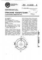 Патент 1113230 Способ сборки труб под сварку