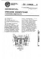 Патент 1189630 Устройство для шагового перемещения изделий