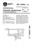 Патент 1104670 Биимпульсный регенератор