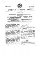 Патент 15126 Способ получения нерастворимых в воде фиолетовых азокрасителей