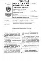 Патент 611965 Косогорное водопропускное устройство