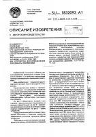 Патент 1832093 Устройство для определения координаты локомотива