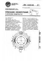 Патент 1234138 Устройство для монтажа цилиндрического вертикального резервуара