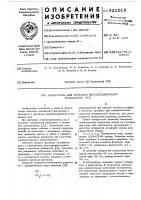 Патент 521018 Собиратель для флотации свинецсодержащих сульфидных руд