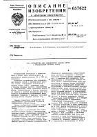 Патент 657622 Устройство для определения канала связи с минимальным уровнем помех
