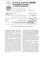 Патент 284383 Патент ссср  284383