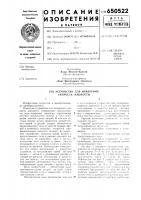 Патент 650522 Устройство для измерения скорости жидкости