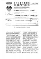 Патент 707741 Устройство для фиксации и прижима свариваемых деталей