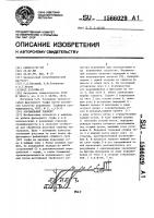Патент 1566029 Ворошильный элемент