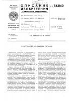 Патент 543160 Устройство обнаружения сигналов