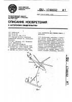 Патент 1740252 Устройство для тушения пожара с вертолета