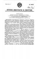 Патент 48787 Электростатический измерительный прибор