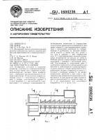 Патент 1604236 Измельчитель кормов