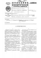 Патент 640046 Парлифтный насос