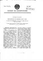 Патент 1907 Приспособление для измерения углов и длин