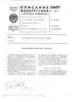 Патент 218477 Тонкослойное оптическое покрытие