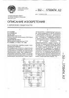 Патент 1732474 Устройство компенсации узкополосной помехи