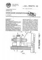Патент 1836776 Статор электрической машины и способ его сборки