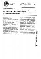 Патент 1122538 Устройство для управления стрелочным приводом